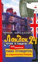 Лондон 24. Погоня за пудингом