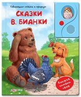 Сказки В. Бианки. Говорящие сказки о природе