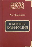 Каноны Конфуция (подарочное издание)