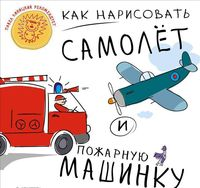 Как нарисовать самолет и пожарную машинку (+ блокнотик)