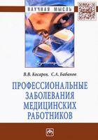 Профессиональные заболевания медицинских работников