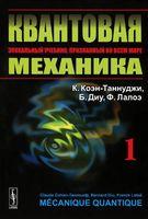 Квантовая механика. Том 1 (в 2-х томах)