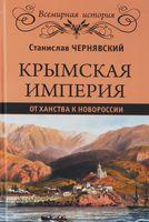 Крымская империя. От ханства до Новороссии