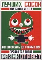 """Магнит сувенирный """"Советские плакаты"""" (арт. 1036)"""