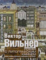 Роман с литографским камнем. Живая графика художника, влюбленного в Петербург. Город