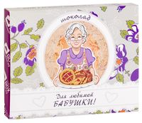 """Набор шоколада """"Бабушке"""" (60 г; 9,5x12,5 см)"""