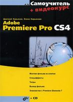 Самоучитель Adobe Premiere Pro CS4 (+ CD)