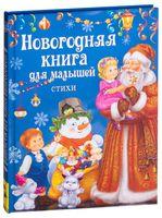 Новогодняя книга для малышей. Стихи