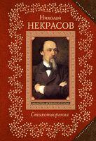 Николай Некрасов. Стихотворения