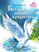 Белый, дикий, крылатый