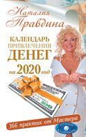 Календарь привлечения денег на 2020 год. 366 практик от Мастера