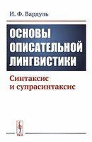 Основы описательной лингвистики. Синтаксис и супрасинтаксис (м)