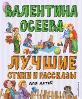 Лучшие стихи и рассказы для детей