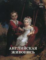Английская живопись. XVII-XIX век