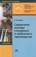 Справочник мастера столярного и мебельного производства