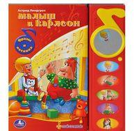Малыш и Карлсон. Книжка-игрушка (5 звуковых кнопок с зеркальцем)