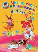 Читаю слова и предложения. Для одаренных детей 6-7 лет