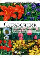 Справочник ландшафтного дизайнера и озеленителя