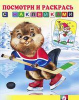 Бобр-хоккеист. Раскраска с наклейками