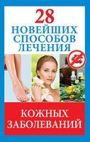 28 новейших способов лечения кожных заболеваний