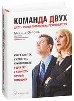 Команда двух. Шесть ролей помощника руководителя. Книга для тех, у кого есть руководитель, и для тех, у кого есть личный помощник