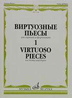 Виртуозные пьесы 1. Для скрипки и фортепиано