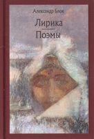 Александр Блок. Лирика. Поэмы