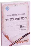 Планы-конспекты уроков. Русская литература. 8 класс (I полугодие)