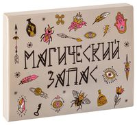 "Набор шоколада ""Магический запас"" (60 г)"