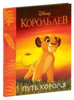 Король Лев. Путь короля