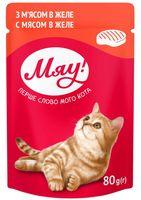 """Пресервы для кошек """"Мяу!"""" (80 г; мясо в желе)"""