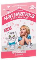 Математика в детском саду. 3-4 года