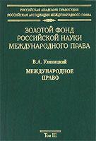 Золотой фонд российской науки международного права. Том 3. Международное право