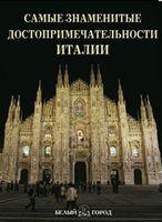 Самые знаменитые достопримечательности Италии
