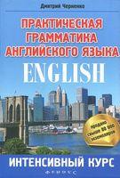 Практическая грамматика английского языка. Интенсивный курс