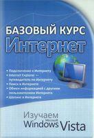 Базовый курс. Интернет. Изучаем Microsoft Windows Vista