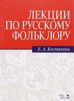 Лекции по русскому фольклору