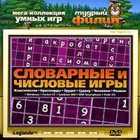 Мудрый филин: Словарные и числовые игры
