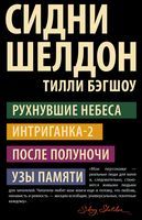 Сидни Шелдон (Комплект из 4-х книг)