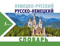 Немецко-русский. Русско-немецкий словарь