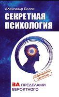 Секретная психология