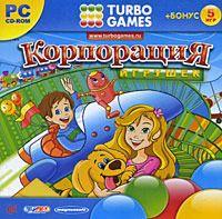 Turbo Games. Корпорация игрушек