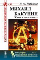 Михаил Бакунин. Жизнь и деятельность (м)