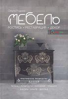 Мебель. Роспись, реставрация, декор