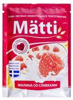 """Каша быстрого приготовления овсяная """"Matti. С малиной со сливками"""" (40 г)"""