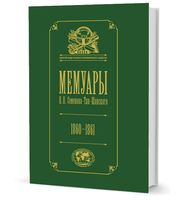 Мемуары. Эпоха освобождения крестьян в России. 1860-1861 годы. Том 4 (в 5-и томах)