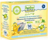 """Таблетки для посудомоечных машин """"Babyline Nature"""" (50 шт.)"""