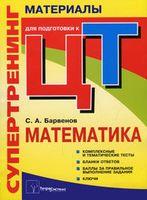 Математика. Супертренинг. Материалы для подготовки к централизованному тестированию