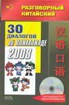 30 диалогов об Олимпиаде-2008 (+ CD)