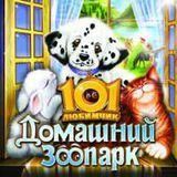 101 любимчик. Домашний зоопарк